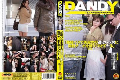 """[DANDY-323] 坐公交车的时候,把勃起的肉棒摩擦到了美淑女透明的面包屁股上""""VOL.2"""