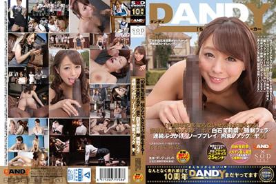 [DANDY-493A] 只有十个不认识的女人会迷路