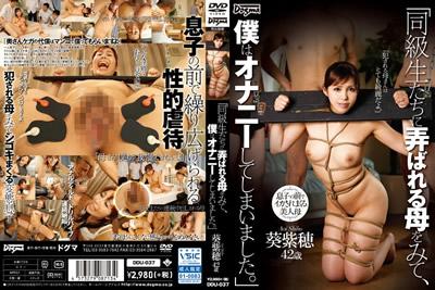 【DDU-037】                看到被同学们玩弄的妈妈,我手淫了。葵紫穗
