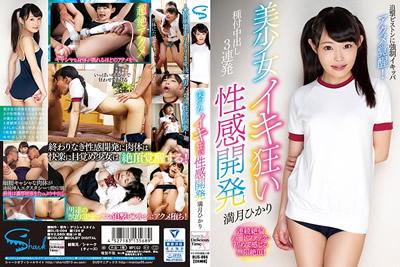【DLIS-004】          满月光开发了一个美丽的女孩疯狂的性爱感觉