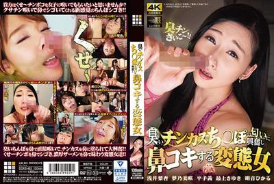 [DOKS-463]喜欢精液气味扑鼻的变态女 浅井梨杏