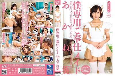 [DVAJ-204] 我专用的服务女仆小茜葵