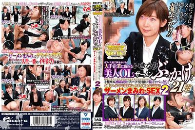 【DVDMS-364】搭讪大企业美女OL喷精颜射21发! 2 一般男女问卷AV×魔镜号