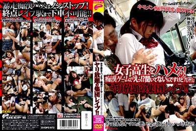 "【DVDPS-973】           女高中生!在色狼游戏中我没听说。(汗)""肆无忌惮的集团强奸!!"