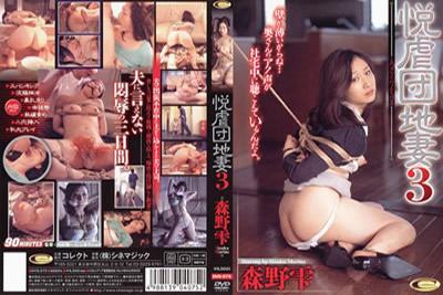 【DVS-075】            悦虐団地妻