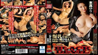 【DXBB-017】     爆乳拷問