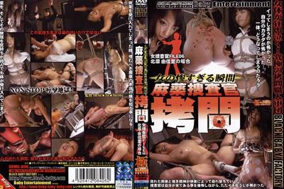 【DXMG-006】              女人太惨的瞬间毒品调查官拷问女人调查官