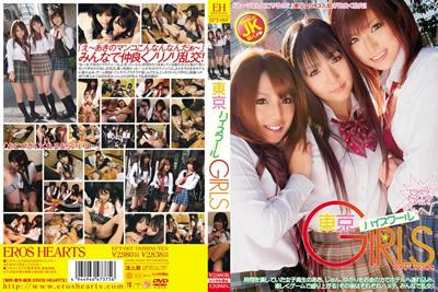 [EPT-007] 东京高中女生