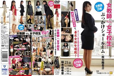 [FNK-030] 女教师VS女学生颜射陈列室樱木由纪