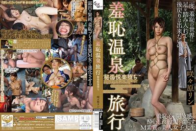 [GVG-810]羞耻温泉旅行 咲咲原凛
