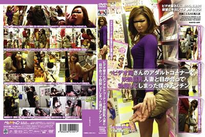 【HAVD-689】              出现在影音出租店里的妖艷巨乳人妻