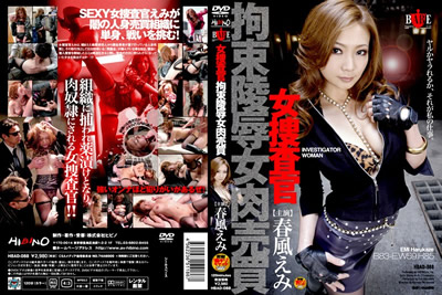 [HBAD-088] 女捜査官 拘束陵辱女肉売買