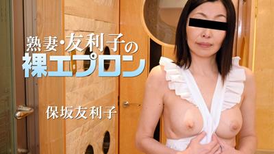 [HEYZO-1911] 熟妻・友利子的裸体围裙-成人动画HEYZO