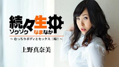【HEYZO-1940】   淫荡少女被大屌中出 上野真奈美