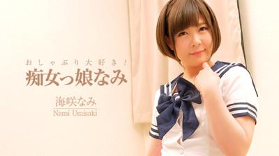 【HEYZO-2006】    娜美美崎我爱奶嘴!顽皮的顽皮的女孩成人视频HEYZO