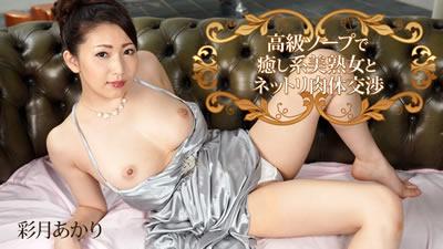 【HEYZO-2009】        彩月光【五月光】高级香皂治愈系美熟女与网络肉体交涉-成人动画HEYZO
