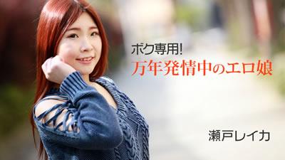 【HEYZO-2011】         濑户丽佳我专用!万年发情中的色情少女-成人视频