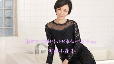 【HEYZO-2012】      町村小夜子熟女香皂小姐网络服务Vol.3-成人动画HEYZO