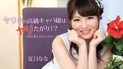 【HEYZO-2056】    强势的高级陪酒女郎好强啊!?~枕头营业也很擅长~