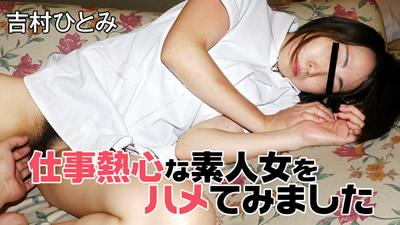 【HEYZO-2070】    试着对工作热心的外行女做了
