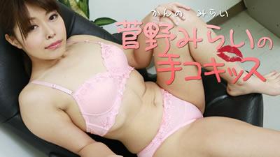 [HEYZO-2112] 菅野未来的手吻