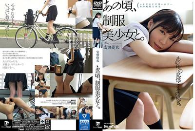 [HKD-001]那个时候,和制服美少女一起 富田优衣
