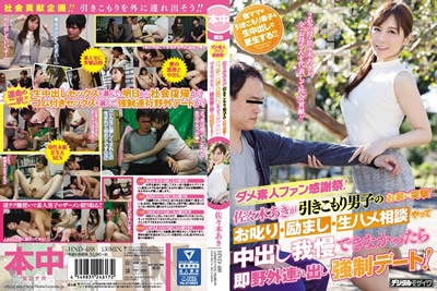 【HND-488】          没用的业余粉丝感恩节!佐佐木彰在一个男孩家中收费!