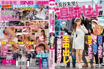 [HND-831] 跟随明宫明里!!!如果您可以在SNS上找到照片的位置,请进行阴道射精奖励对抗!!!