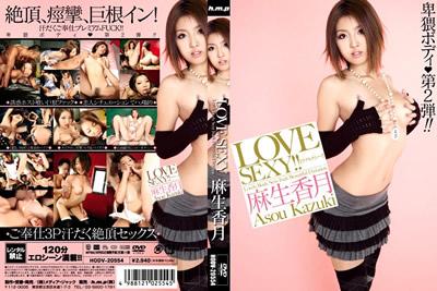 [HODV-20554] 爱性感