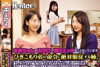 【HUNTA-500A】 多亏姊姊每天都能干。绝对服从弟弟命令姊 早川真白