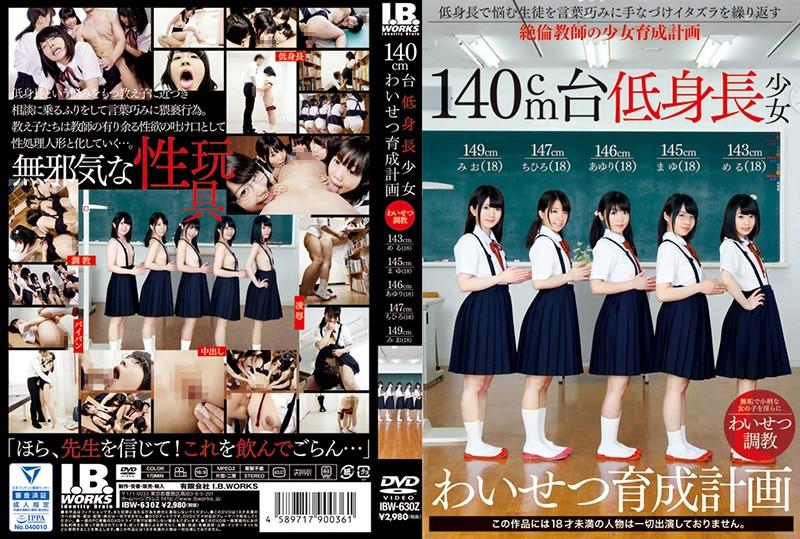 【IBW-630Z】            奈加千寻