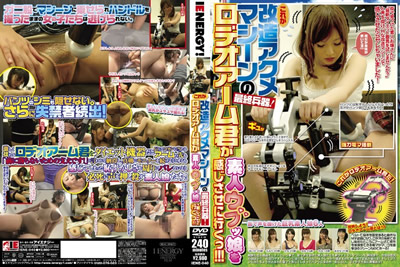 【IENE-040】                   这是修改过的机器的最终武器!会让您感觉像个业余女孩! !! !!