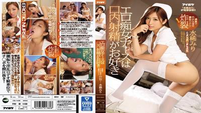 【IPX-044】         色情荡妇护士喜欢口内射精,激烈,机灵,嗅探技术爆炸!