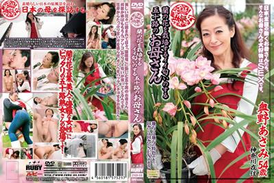 【ISD-44】              全国熟女搜索队兰花栽培有香味的五十多岁的妈妈