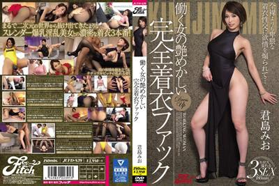 【JUFD-839】                职业女性的艳丽的完全穿着法