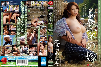 【JUX-530】     农夫的妻子筱田步美
