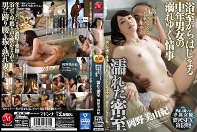 [JUY-277] 浴室肏翻偷情人妻 冈野美由纪