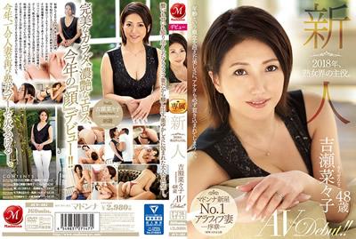 【JUY-481】 2018年熟女界主角。新人吉濑菜菜子肏下海!
