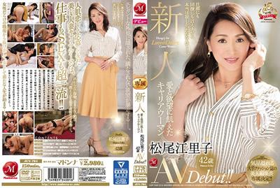 [JUY-704]新人 渴望爱与肉欲的职场女性 松尾江里子 下海拍片!