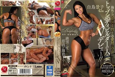 【JUY-773】夺得多次海外大赛奖项!顶尖健身人妻肏下海! 白鸟景子