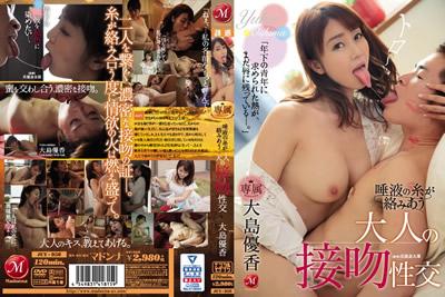 2011年av女_【JUY-950】唾液的線互相纏繞的大人的接吻大島優香