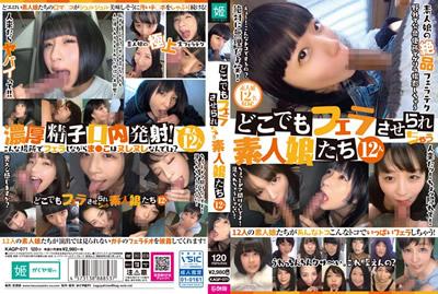 [KAGP-071] 哪里都被口交的性感素人美眉们12人 名森纱英等人