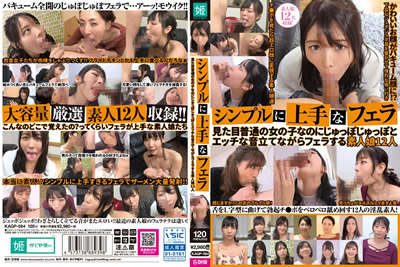 [KAGP-084] 简单上手的口交外表看似普通的女孩子,却和珠理珠一边发出色情的声音一边口交的12个素人女儿