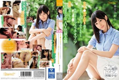 [KAWD-852] 最爱舔棒变态美少女下海给干 藤堂美柑