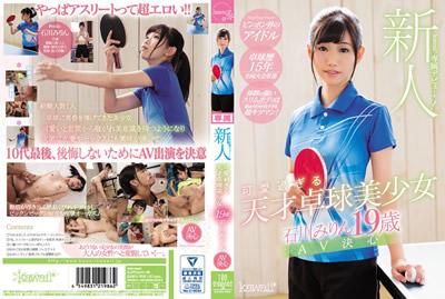 [KAWD-858] Kawaii专属新人!可爱到爆桌球美少女肏下海 石川琳