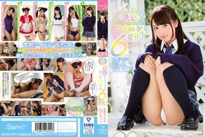 【KAWD-888】                  真正的偶像樱也会动摇有着铁板的诱惑场景变化6!