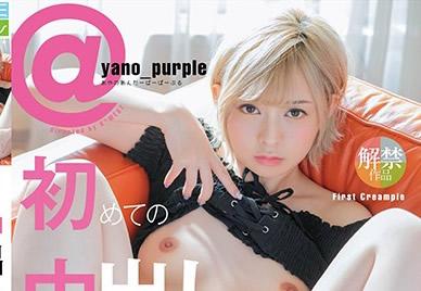 [KMHR-046]初次中出高潮绝顶 yano_purple