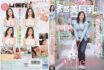 [KMHR-062]通勤时遇见的前模特儿是个好女孩! 脱衣展现粉嫩奶头天然美巨乳! 石原莉红 AV出道