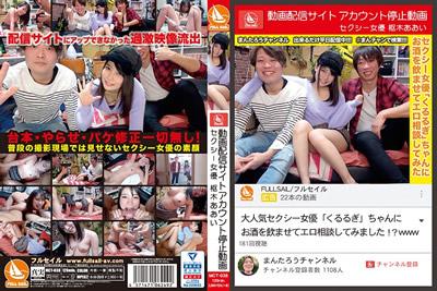 [MCT-038] 视频发布网站账号停止视频性感女优