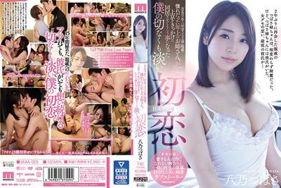 [MIAA-055] 一年只见面一次的亲戚大姊来到东京后同居的初恋。 八乃翼